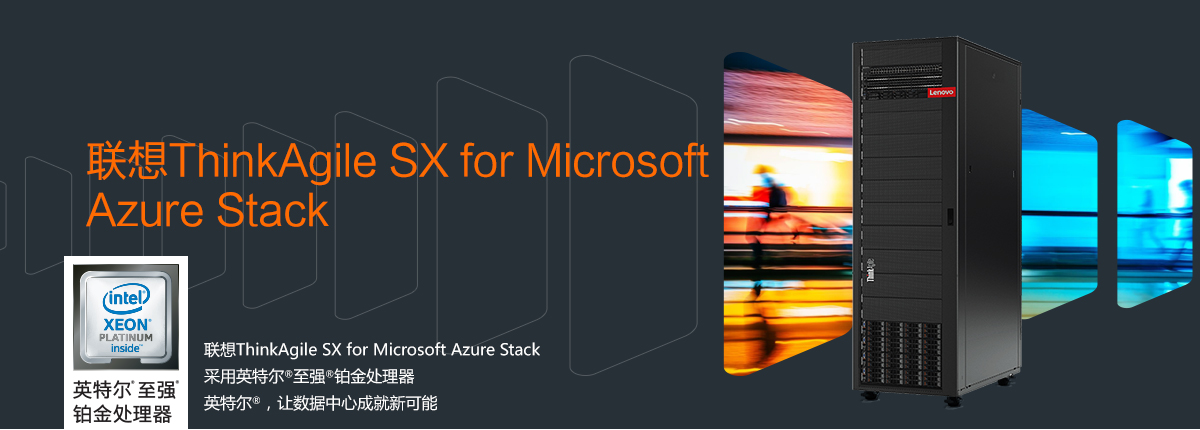 ThinkAgile,SX for Microsoft Azure Stack,融合架构,Azure-融合架构,联想ThinkAgile SX for Microsoft Azure Stack,联想商用官网
